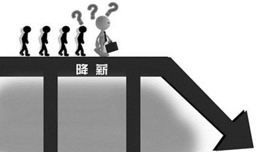 用人单位单方面降薪劳动者应该如何维权?