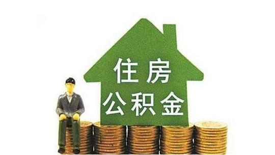 住房公积金贷款买房都有什么条件?